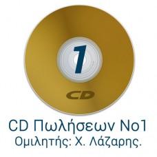 CD Πωλήσεων 1