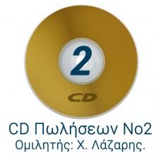 CD Πωλήσεων 2