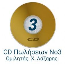 CD Πωλήσεων 3
