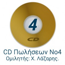 CD Πωλήσεων 4