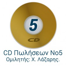 CD Πωλήσεων 5