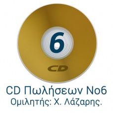 CD Πωλήσεων 6