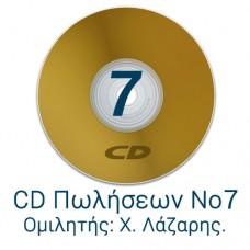 CD Πωλήσεων 7