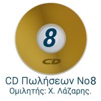 CD Πωλήσεων 8