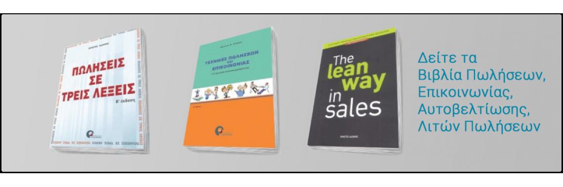 Βιβλία Πωλήσεων